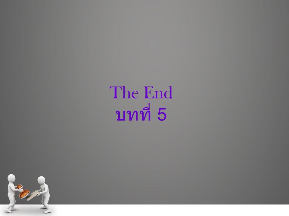 The End บทที่ 5