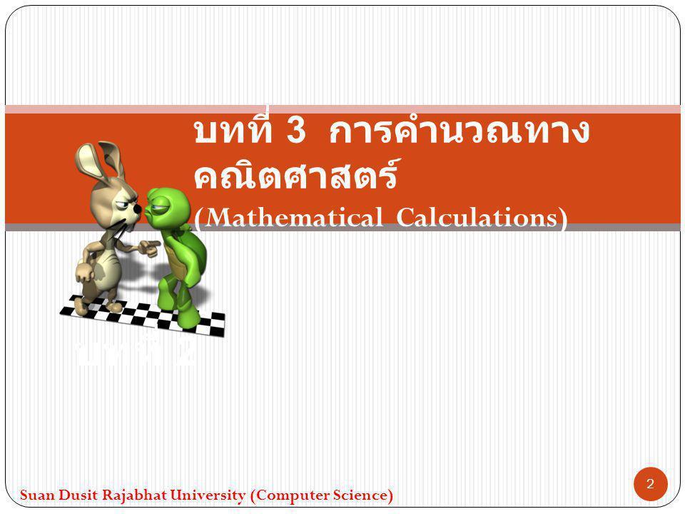 บทที่ 3 การคำนวณทาง คณิตศาสตร์ (Mathematical Calculations) บทที่ 2 Suan Dusit Rajabhat University (Computer Science) 2