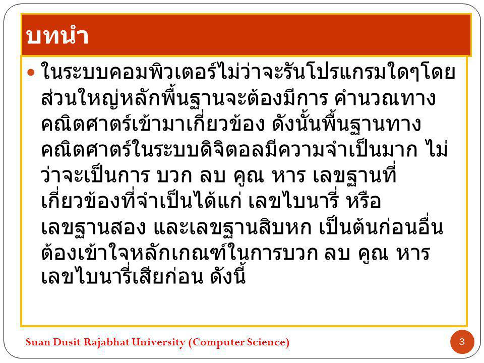 The End Lesson 3 Suan Dusit Rajabhat University (Computer Science) 24