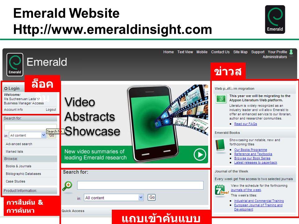 Emerald Website Http://www.emeraldinsight.com ข่าวส าร การสืบค้น & การค้นหา แถบเข้าค้นแบบ เร่งด่วน ล็อค อิน