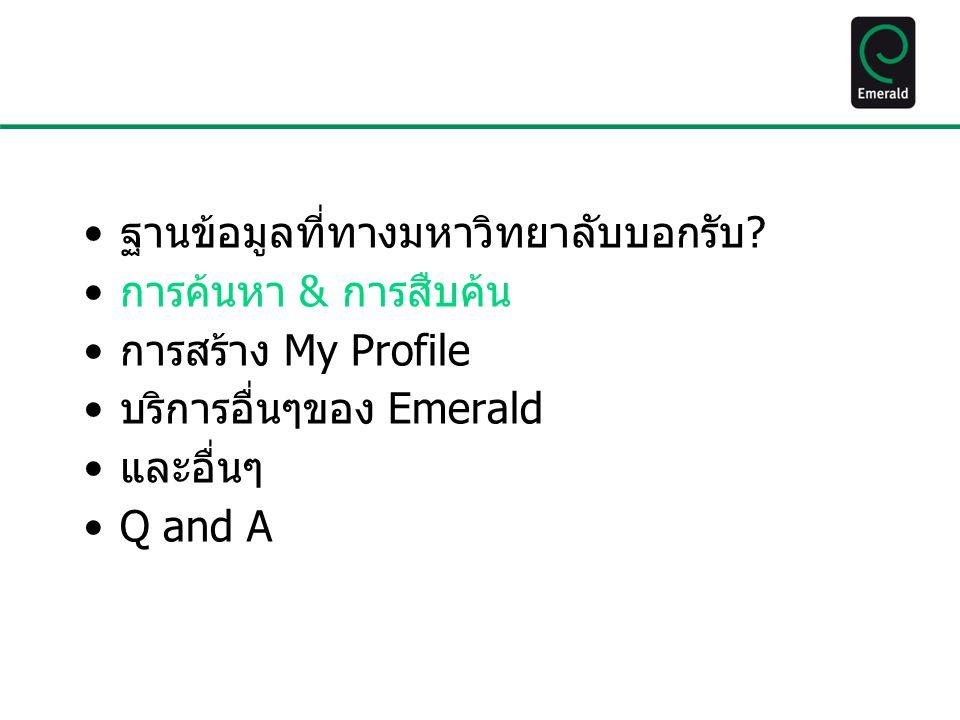 ฐานข้อมูลที่ทางมหาวิทยาลับบอกรับ? การค้นหา & การสืบค้น การสร้าง My Profile บริการอื่นๆของ Emerald และอื่นๆ Q and A