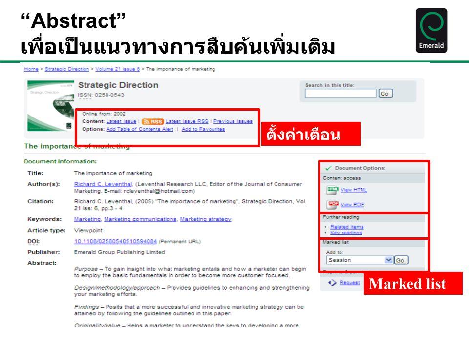 """Abstract"" เพื่อเป็นแนวทางการสืบค้นเพิ่มเติม ตั้งค่าเตือน Marked list"
