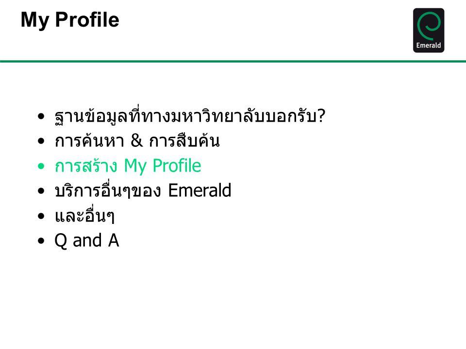My Profile ฐานข้อมูลที่ทางมหาวิทยาลับบอกรับ? การค้นหา & การสืบค้น การสร้าง My Profile บริการอื่นๆของ Emerald และอื่นๆ Q and A
