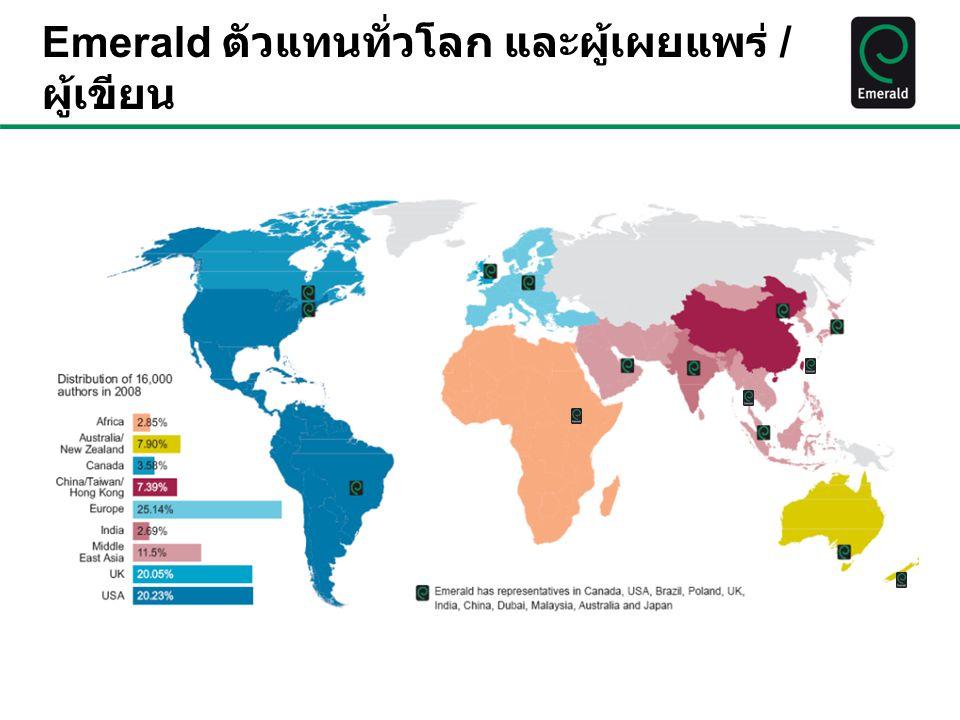 Emerald ตัวแทนทั่วโลก และผู้เผยแพร่ / ผู้เขียน