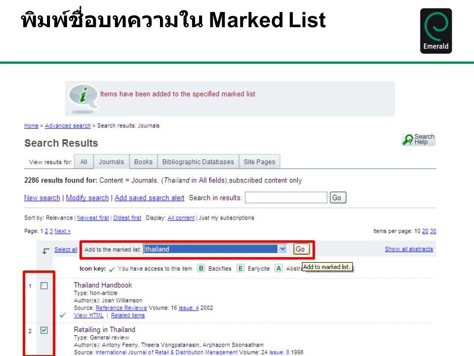 พิมพ์ชื่อบทความใน Marked List