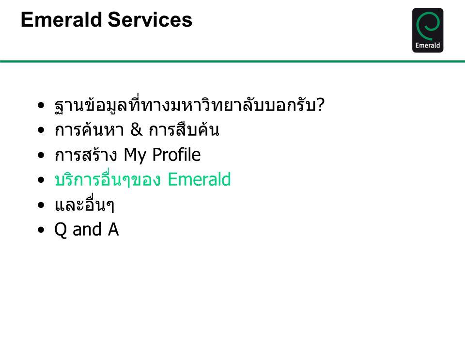 Emerald Services ฐานข้อมูลที่ทางมหาวิทยาลับบอกรับ? การค้นหา & การสืบค้น การสร้าง My Profile บริการอื่นๆของ Emerald และอื่นๆ Q and A