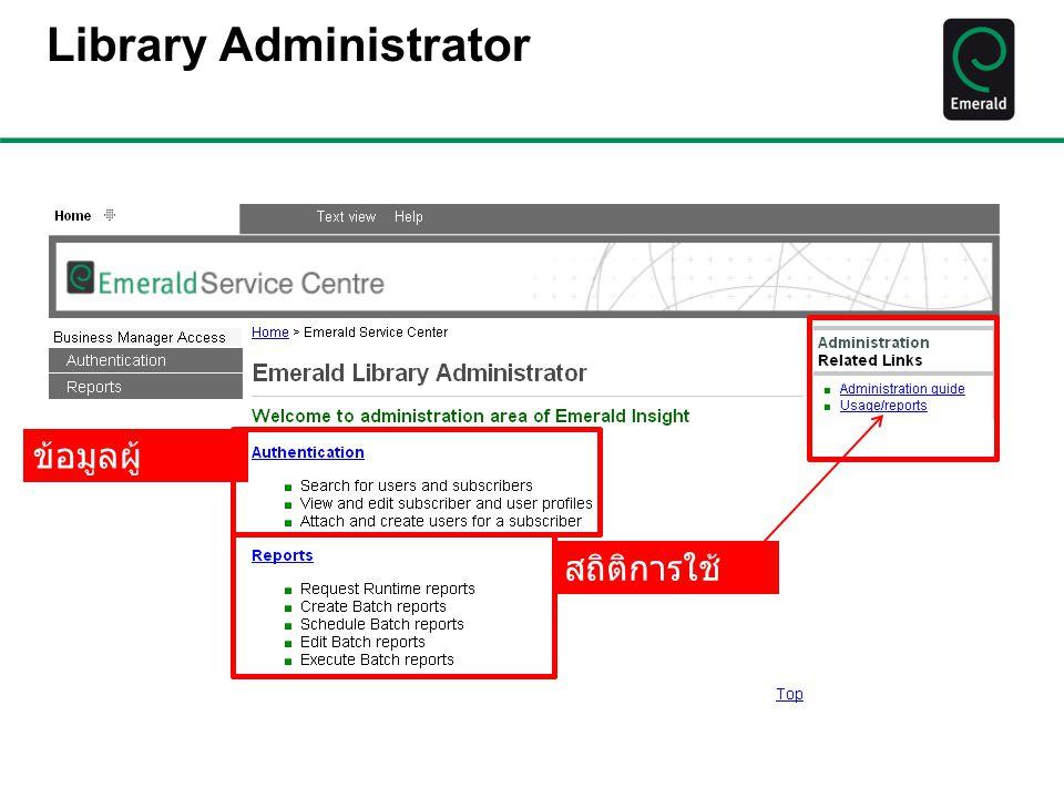 Library Administrator สถิติการใช้ งาน ข้อมูลผู้ บอกรับ