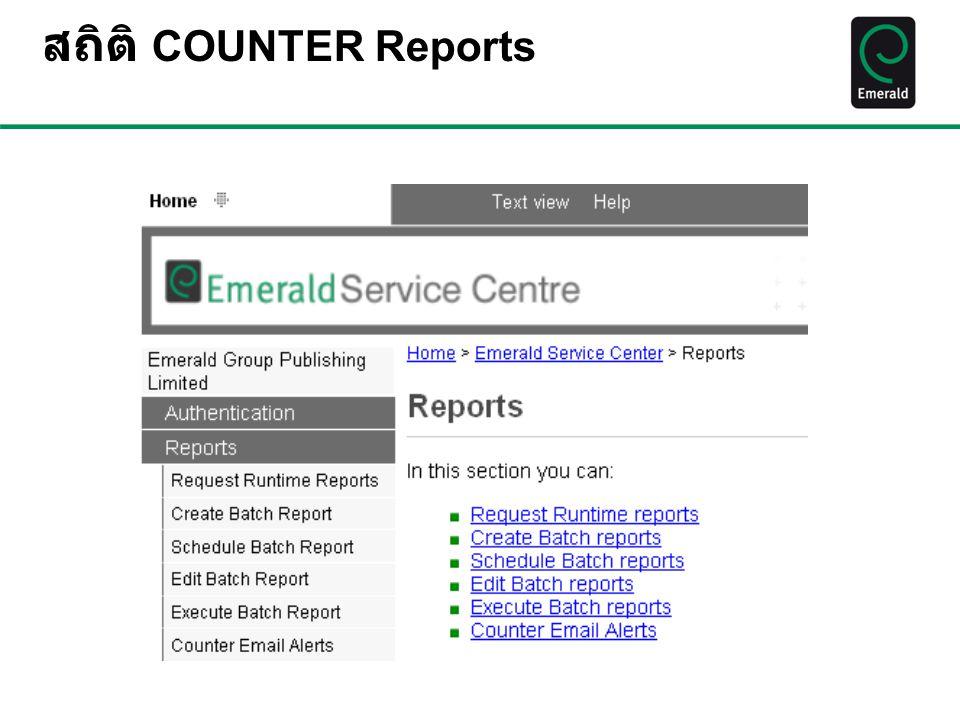 สถิติ COUNTER Reports