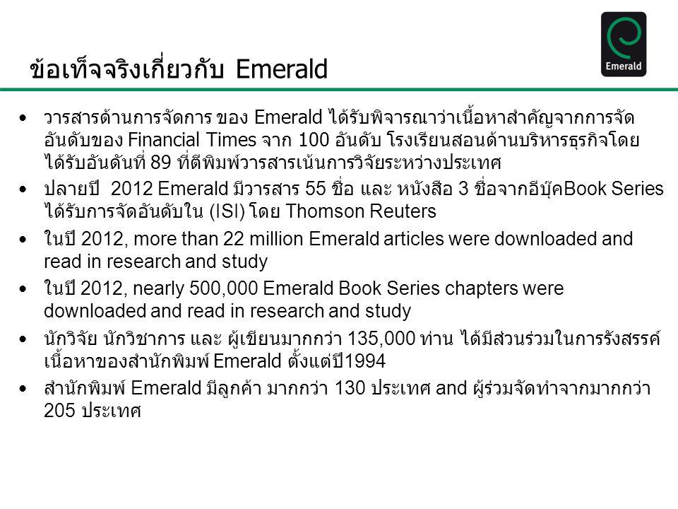 ข้อเท็จจริงเกี่ยวกับ Emerald วารสารด้านการจัดการ ของ Emerald ได้รับพิจารณาว่าเนื้อหาสำคัญจากการจัด อันดับของ Financial Times จาก 100 อันดับ โรงเรียนสอ