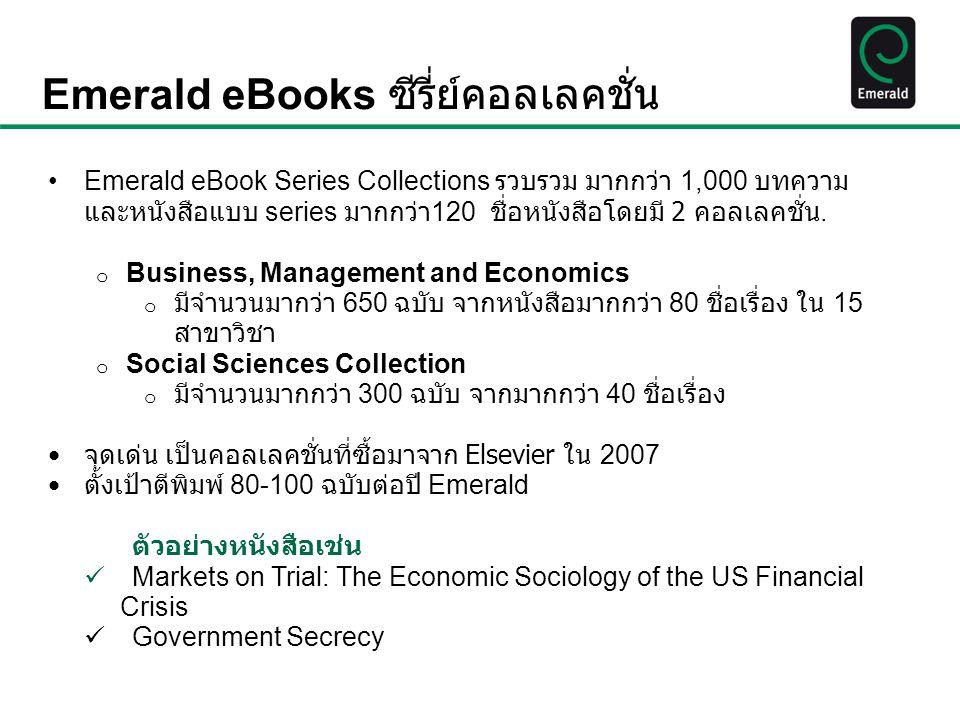 Emerald eBooks ซีรี่ย์คอลเลคชั่น Emerald eBook Series Collections รวบรวม มากกว่า 1,000 บทความ และหนังสือแบบ series มากกว่า 120 ชื่อหนังสือโดยมี 2 คอลเ
