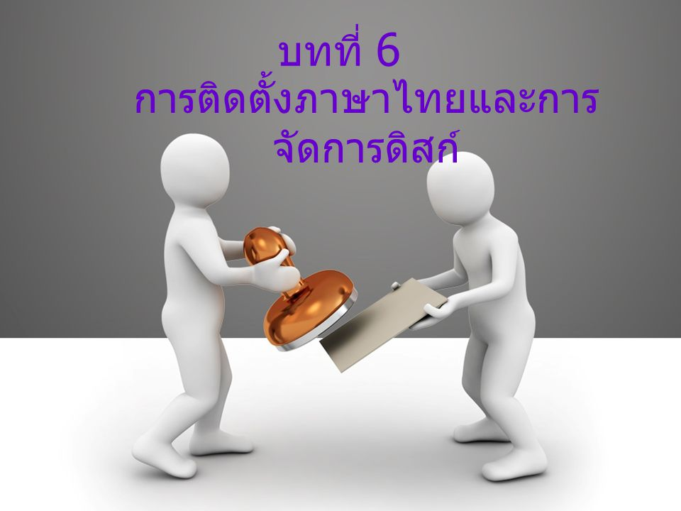 บทที่ 6 การติดตั้งภาษาไทยและการ จัดการดิสก์