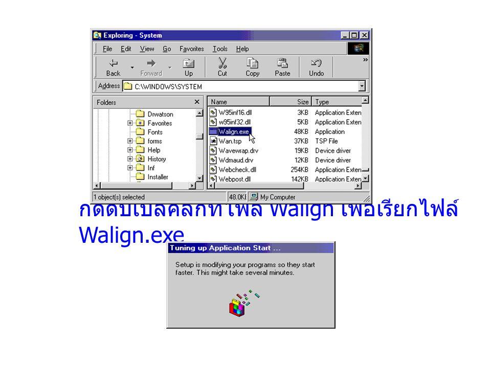 กดดับเบิลคลิกที่ไฟล์ Walign เพื่อเรียกไฟล์ Walign.exe