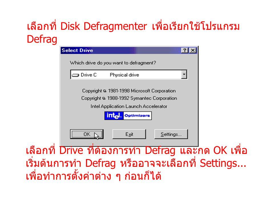 เลือกที่ Disk Defragmenter เพื่อเรียกใช้โปรแกรม Defrag เลือกที่ Drive ที่ต้องการทำ Defrag และกด OK เพื่อ เริ่มต้นการทำ Defrag หรืออาจจะเลือกที่ Settin