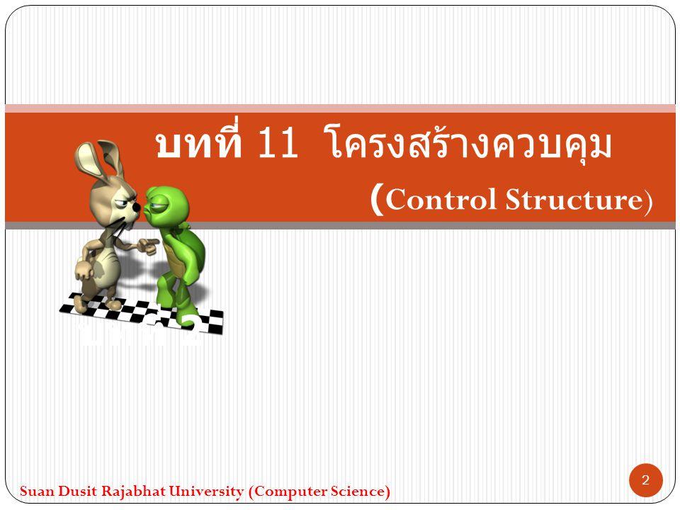 บทที่ 11 โครงสร้างควบคุม (Control Structure) บทที่ 2 Suan Dusit Rajabhat University (Computer Science) 2
