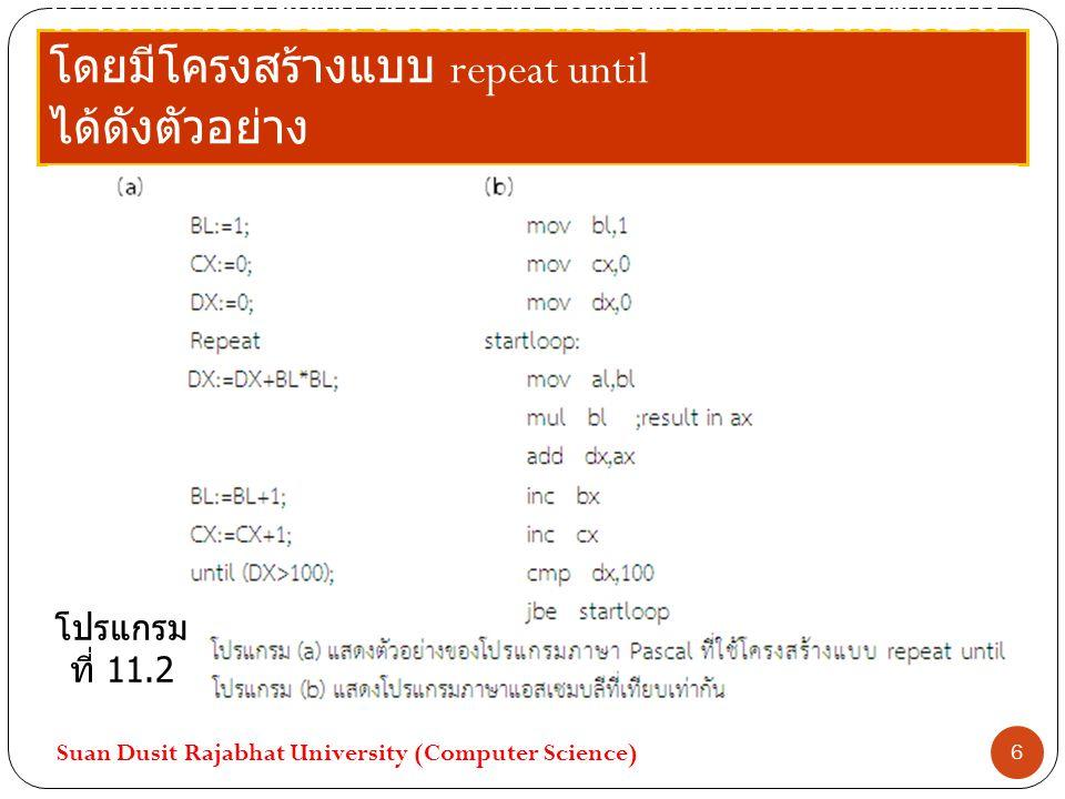 เราสามารถเขียนโปรแกรมโดยใช้ภาษาแอสเซมบลี โดยมีโครงสร้างแบบ repeat until ได้ดังตัวอย่าง Suan Dusit Rajabhat University (Computer Science) 6 โปรแกรม ที่