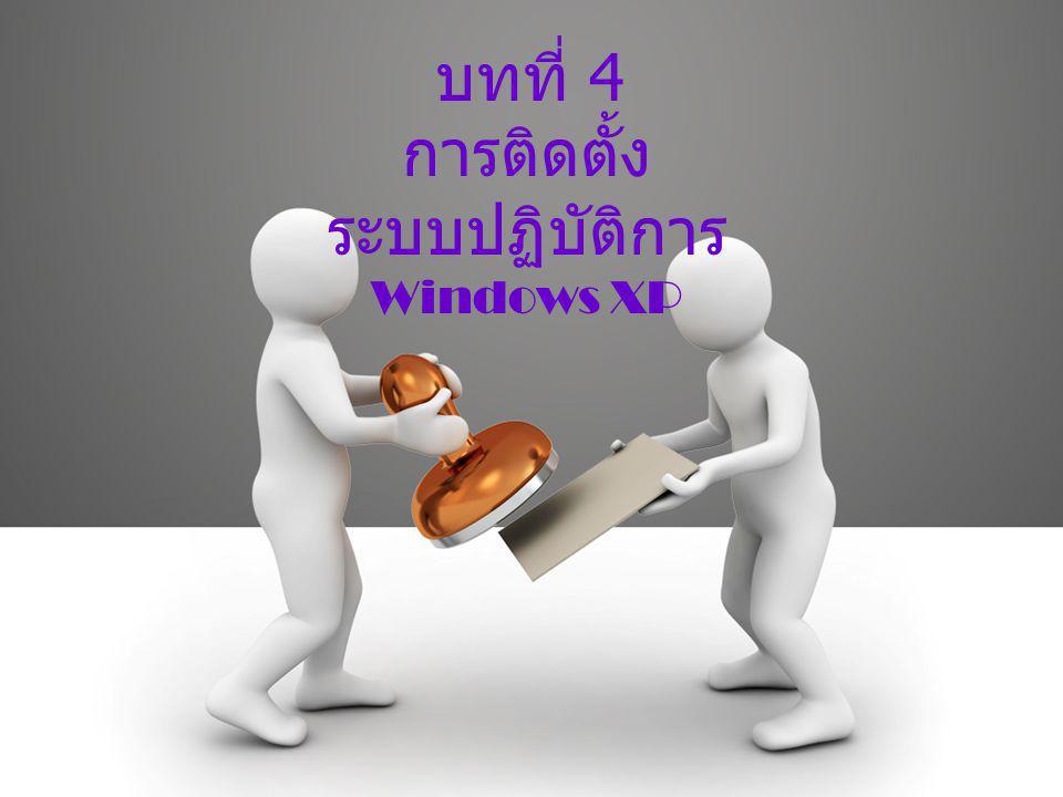 ขั้นตอนการติดตั้งระบบปฏิบัติการ Microsoft Windows XP Professional การลง windows ให้กับเครื่องคอมพิวเตอร์ นั้นเป็นการติดตั้งระบบปฏิบัติการให้กับเครื่อง ใหม่ทั้งหมดสำหรับเครื่องที่ซื้อมาใหม่ก็อาจไม่มี ปัญหาอะไรเพียงแต่ทำการแบ่งพาร์ทิชั่น และ Format ให้กับฮาร์ดดิสก่อน แต่สำหรับเครื่องที่ มีข้อมูลหรือโปรแกรมที่สำคัญ ควรก๊อปปิ้ข้อมูล ไปเก็บในที่ปลอดภัยก่อนกันความผิดพลาด วิธีการติดตั้งผู้จัดขอแนะนำวิธีที่ลง โปรแกรมจากไดร์ฟ CD-ROM ( ให้เครื่องทำการ Boot จากแผ่น CD-ROM) เริ่มต้น โดยการเซ็ต ให้บูตเครื่องจาก CD-Rom Drive ก่อน โดยการ เข้าไปปรับตั้งค่าใน bios ของเครื่อง คอมพิวเตอร์ โดยเลือกลำดับการบูต ให้เลือก CD-Rom Drive เป็นตัวแรก ( ถ้าหากเป็นแบบนี้ อยู่แล้ว ก็ไม่ต้องเปลี่ยนอะไร )