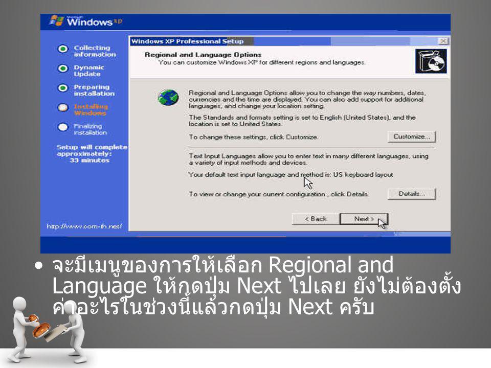 จะมีเมนูของการให้เลือก Regional and Language ให้กดปุ่ม Next ไปเลย ยังไม่ต้องตั้ง ค่าอะไรในช่วงนี้แล้วกดปุ่ม Next ครับ