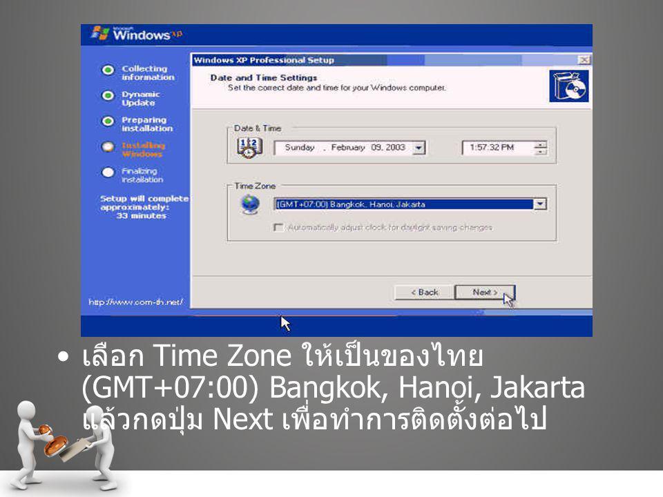 เลือก Time Zone ให้เป็นของไทย (GMT+07:00) Bangkok, Hanoi, Jakarta แล้วกดปุ่ม Next เพื่อทำการติดตั้งต่อไป