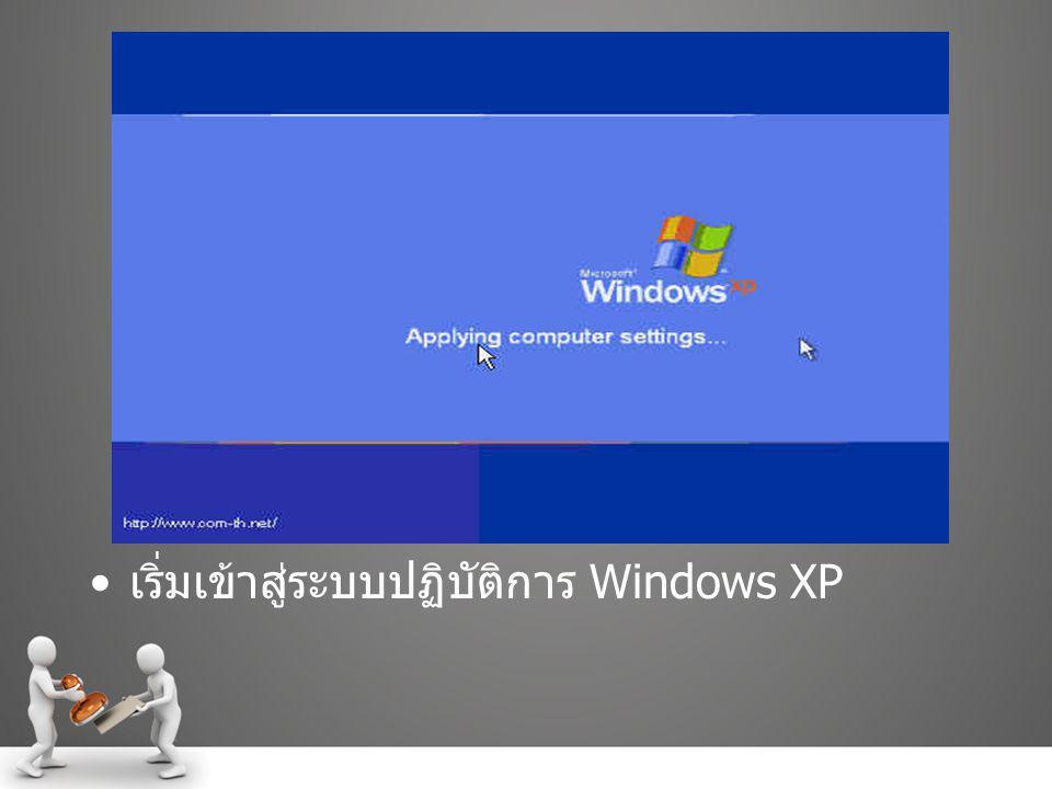 เริ่มเข้าสู่ระบบปฏิบัติการ Windows XP