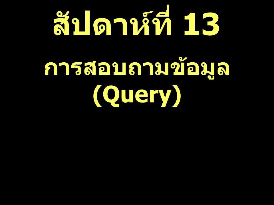 สัปดาห์ที่ 13 การสอบถามข้อมูล (Query)
