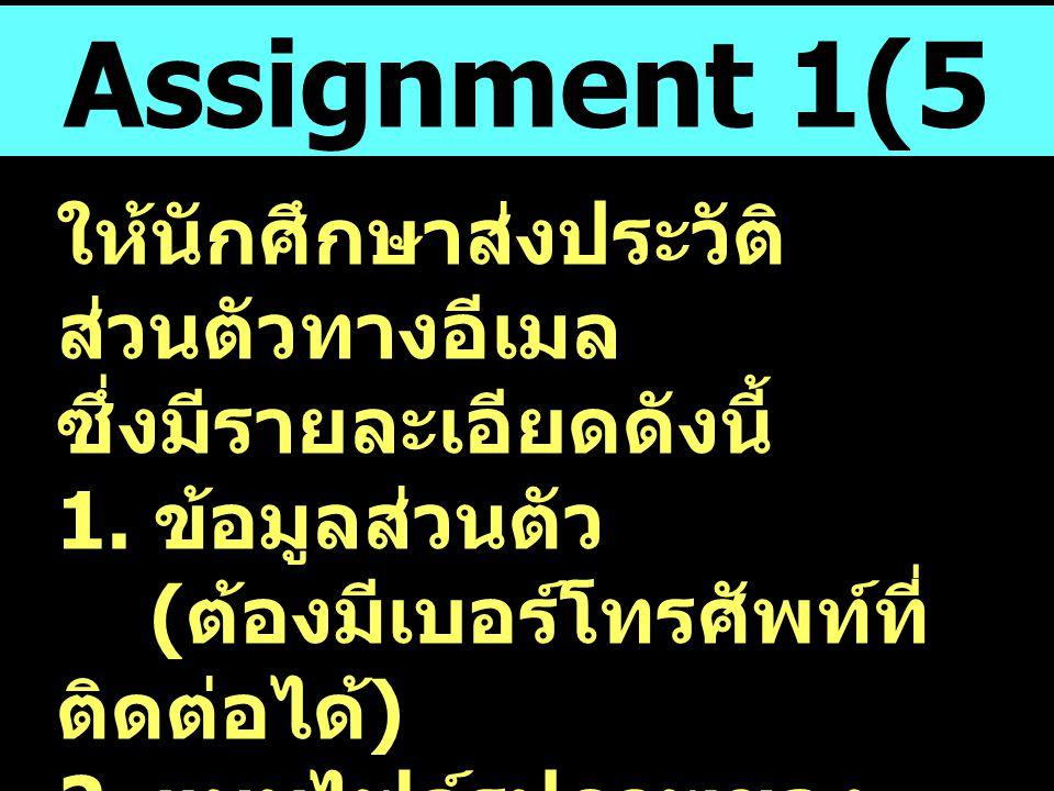 Assignment 1(5 คะแนน ) ให้นักศึกษาส่งประวัติ ส่วนตัวทางอีเมล ซึ่งมีรายละเอียดดังนี้ 1.