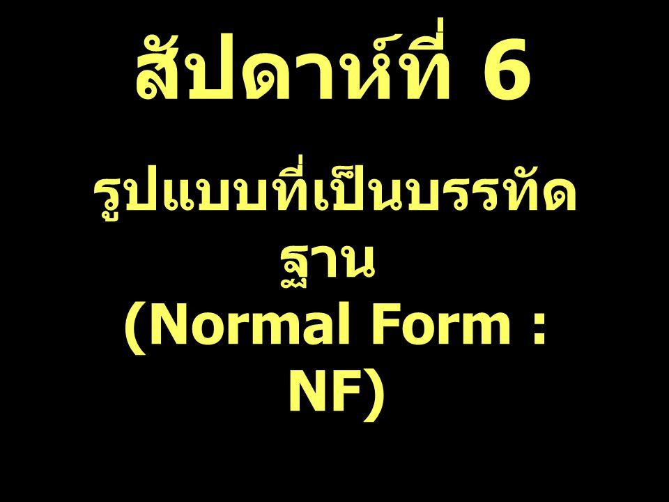 สัปดาห์ที่ 6 รูปแบบที่เป็นบรรทัด ฐาน (Normal Form : NF)
