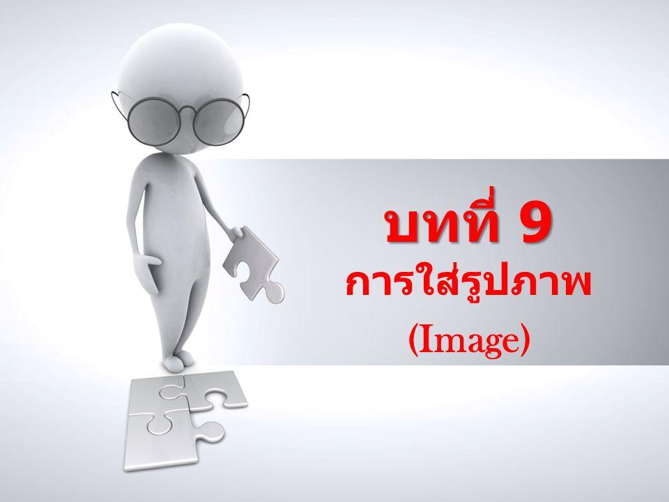ประเภทของรูปภาพ การเขียนเว็บโดยใช้ภาษา HTML หรือโปรแกรม สำเร็จรูปอื่นๆ ที่มีแต่ไฟล์ Text ธรรมดาทำให้เว็บนั้น ขาดความน่าสนใจ เพราะมีแต่ข้อความ ฉะนั้นถ้า ต้องการให้เว็บสวยงามและน่าสนใจ ควรจะเป็นรูปภาพ ที่เป็นภาพนิ่งและภาพเคลื่อนไหว สำหรับรูปภาพที่นำมาใส่ไว้ในเว็บนั้น จะมีนามสกุล ไฟล์ที่นิยมอยู่ 3 นามสกุล คือ