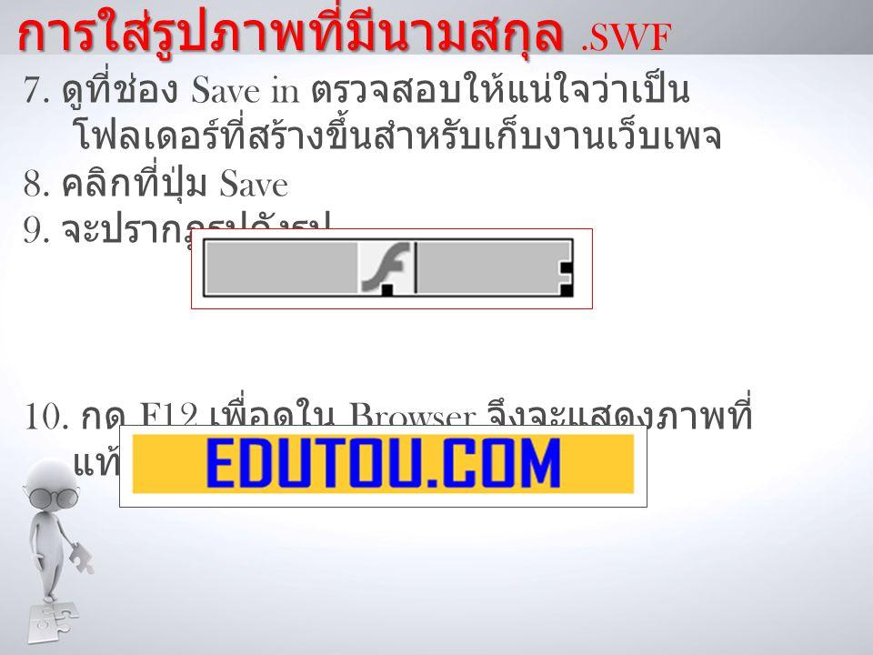 การใส่รูปภาพที่มีนามสกุล การใส่รูปภาพที่มีนามสกุล.SWF 7.