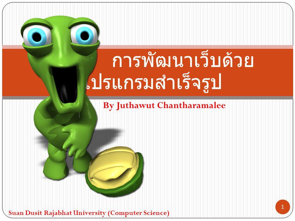 By Juthawut Chantharamalee การพัฒนาเว็บด้วย โปรแกรมสำเร็จรูป Suan Dusit Rajabhat University (Computer Science) 1
