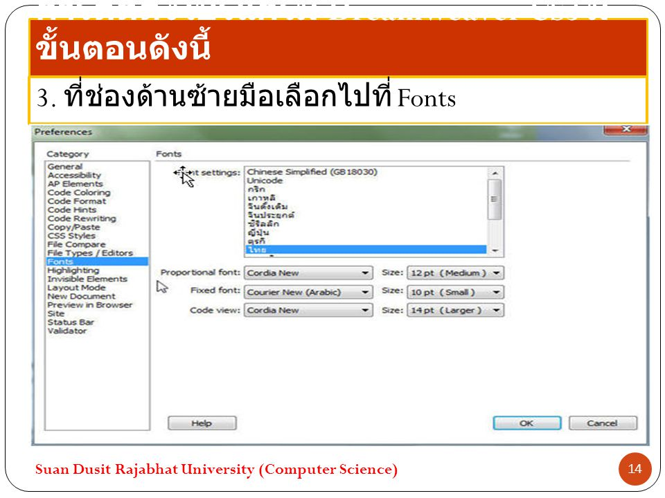 การติดตั้งโปรแกรม Dreamweaver CS3 มี ขั้นตอนดังนี้ 3.