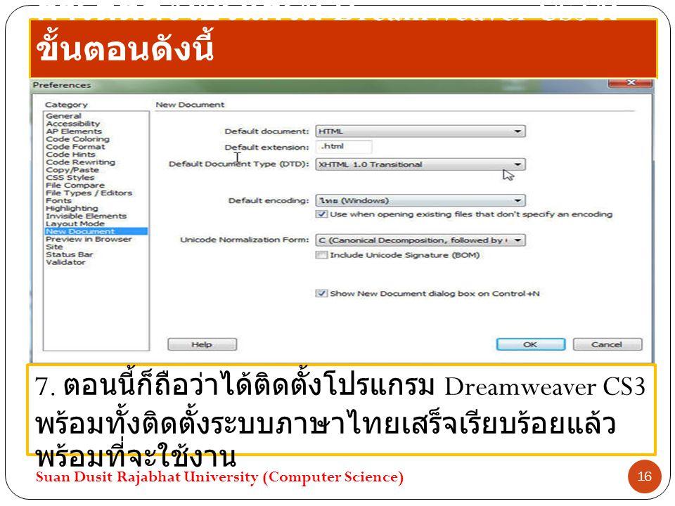 การติดตั้งโปรแกรม Dreamweaver CS3 มี ขั้นตอนดังนี้ Suan Dusit Rajabhat University (Computer Science) 16 7.