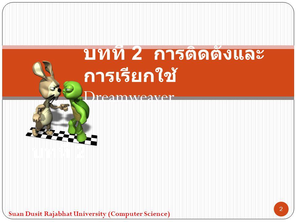 บทที่ 2 การติดตั้งและ การเรียกใช้ Dreamweaver บทที่ 2 Suan Dusit Rajabhat University (Computer Science) 2