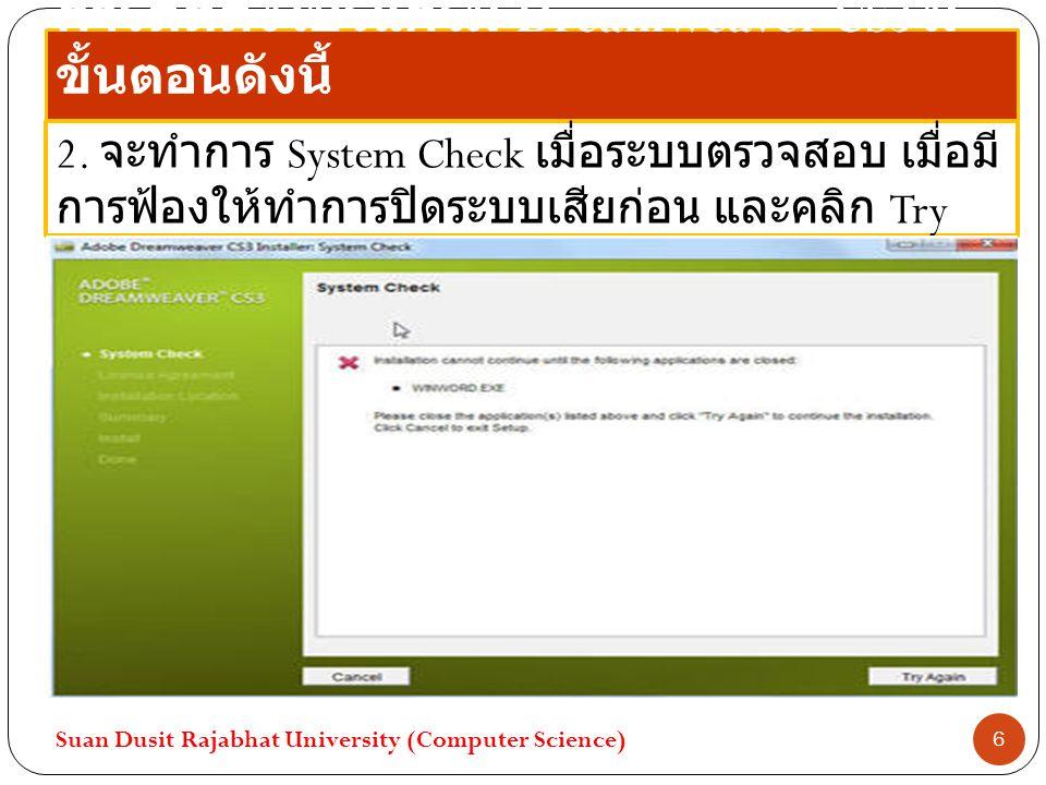 The End Unit 2 Suan Dusit Rajabhat University (Computer Science) 17