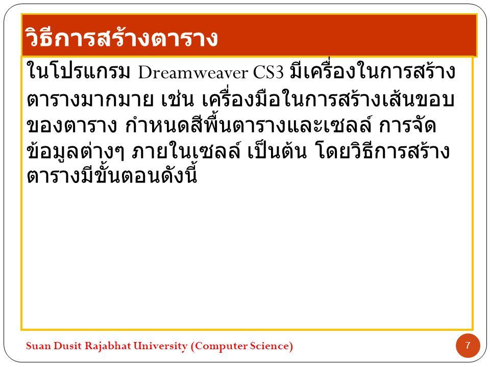 แสดงขั้นตอนวิธีการสร้างตาราง Suan Dusit Rajabhat University (Computer Science) 8