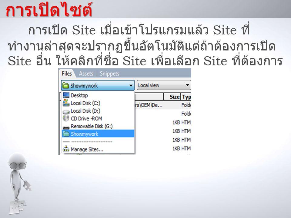 การเปิดไซต์ การเปิด Site เมื่อเข้าโปรแกรมแล้ว Site ที่ ทำงานล่าสุดจะปรากฏขึ้นอัตโนมัติแต่ถ้าต้องการเปิด Site อื่น ให้คลิกที่ชื่อ Site เพื่อเลือก Site ที่ต้องการ