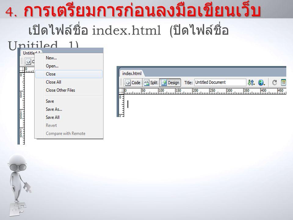 4. การเตรียมการก่อนลงมือเขียนเว็บ เปิดไฟล์ชื่อ index.html ( ปิดไฟล์ชื่อ Unitiled..1)
