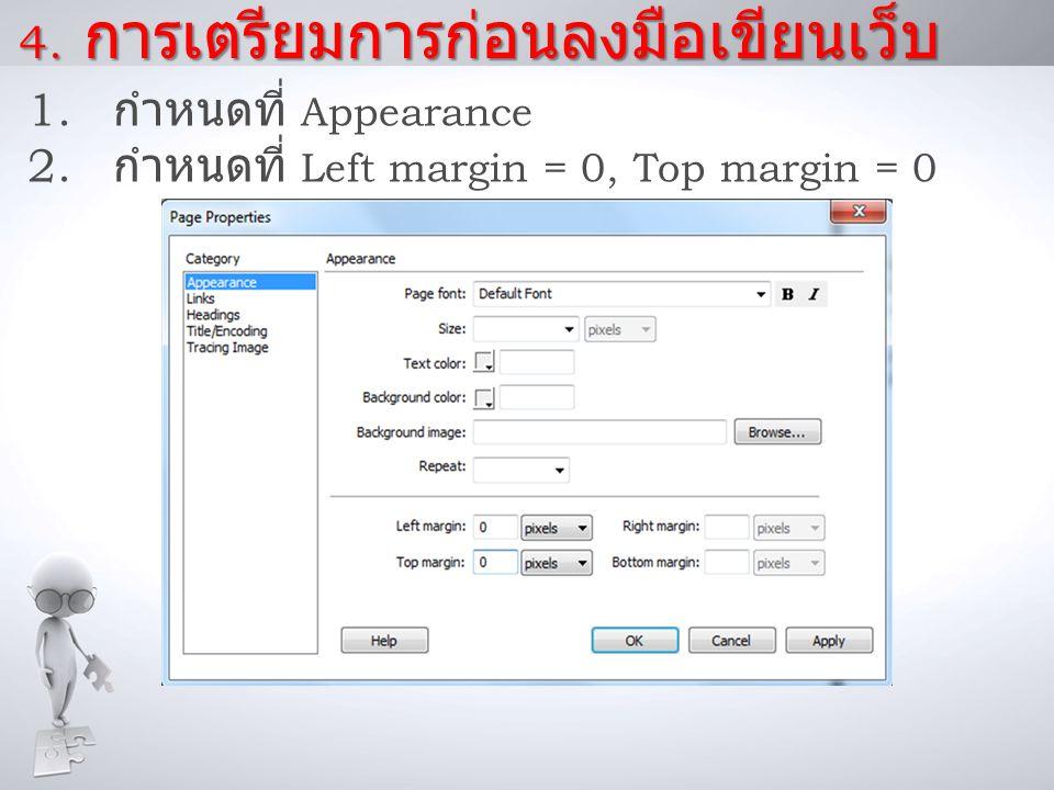 4. การเตรียมการก่อนลงมือเขียนเว็บ 1. กำหนดที่ Appearance 2. กำหนดที่ Left margin = 0, Top margin = 0