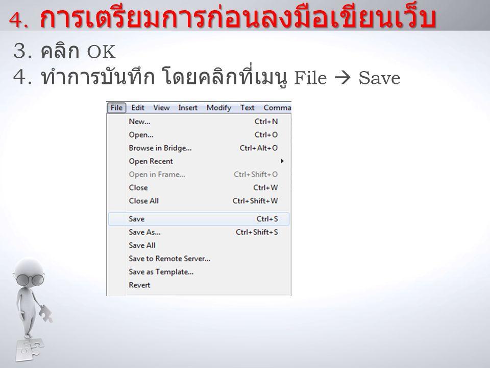 4. การเตรียมการก่อนลงมือเขียนเว็บ 3. คลิก OK 4. ทำการบันทึก โดยคลิกที่เมนู File  Save