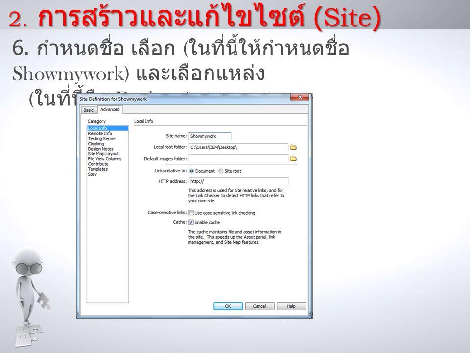 2. การสร้าวและแก้ไขไซต์ (Site) 6. กำหนดชื่อ เลือก ( ในที่นี้ให้กำหนดชื่อ Showmywork) และเลือกแหล่ง ( ในที่นี้คือ Desktop)