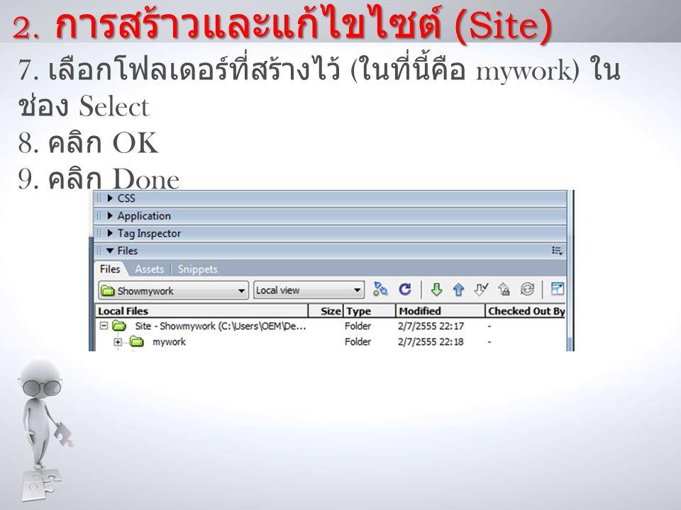 2. การสร้าวและแก้ไขไซต์ (Site) 7. เลือกโฟลเดอร์ที่สร้างไว้ ( ในที่นี้คือ mywork) ใน ช่อง Select 8. คลิก OK 9. คลิก Done