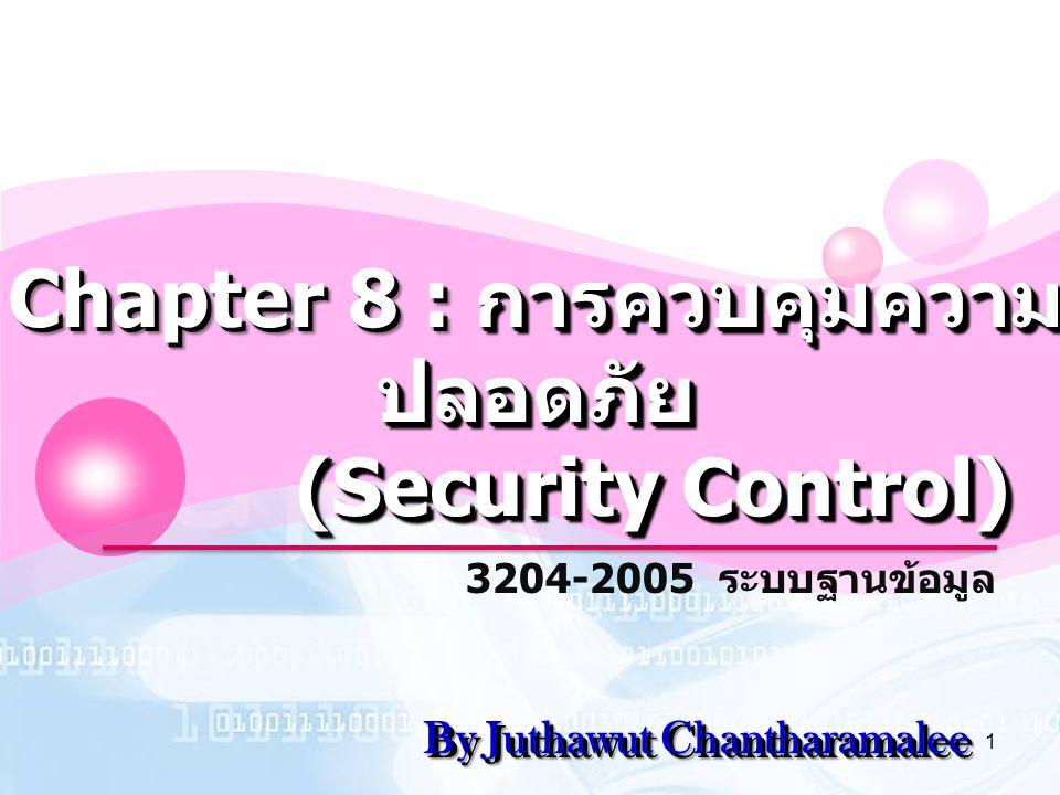 LOGO 1 Chapter 8 : การควบคุมความ ปลอดภัย (Security Control) 3204-2005 ระบบฐานข้อมูล By Juthawut Chantharamalee