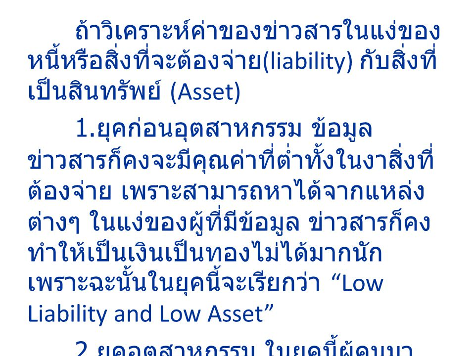 ถ้าวิเคราะห์ค่าของข่าวสารในแง่ของ หนี้หรือสิ่งที่จะต้องจ่าย (liability) กับสิ่งที่ เป็นสินทรัพย์ (Asset) 1.