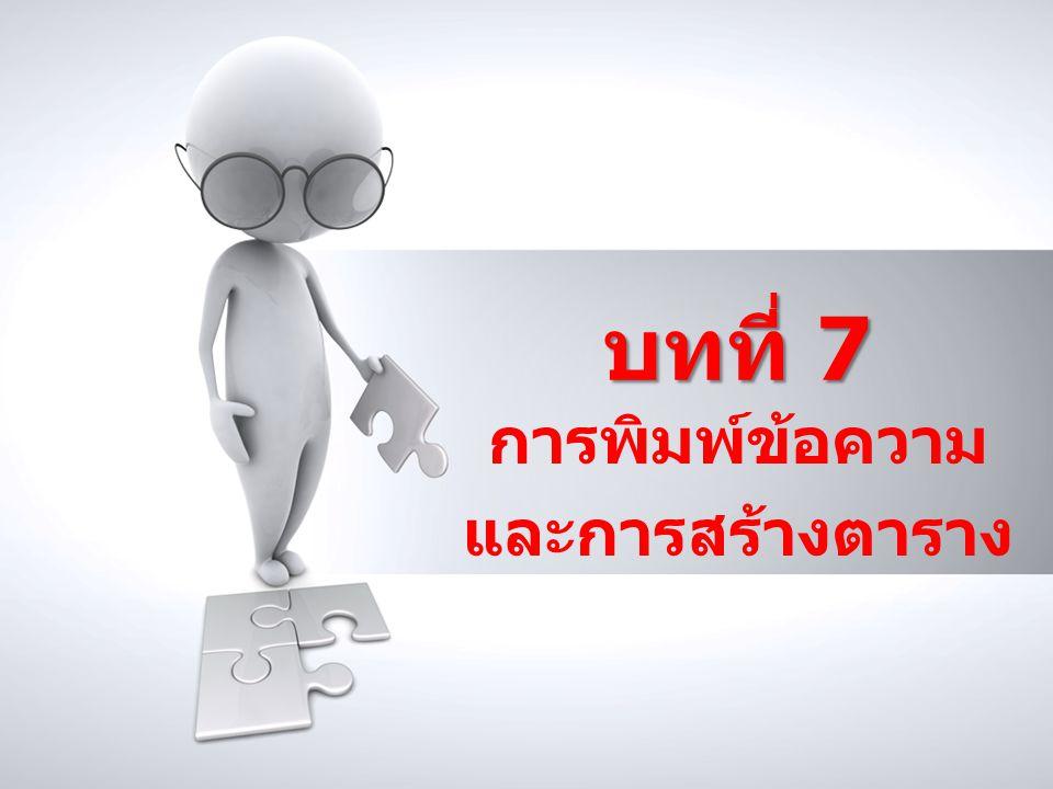 บทที่ 7 การพิมพ์ข้อความ และการสร้างตาราง