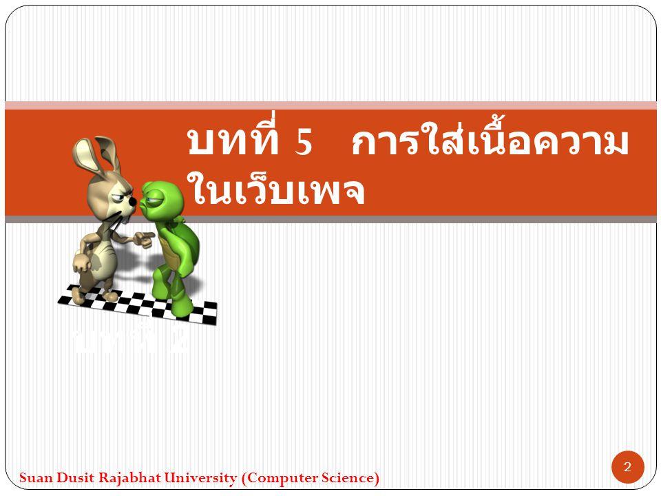 บทที่ 5 การใส่เนื้อความ ในเว็บเพจ บทที่ 2 Suan Dusit Rajabhat University (Computer Science) 2