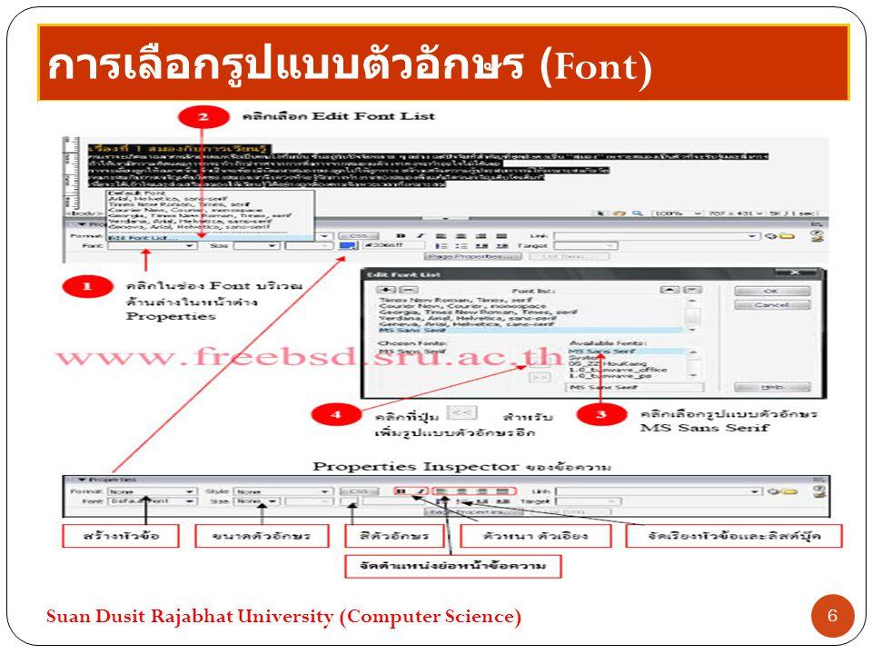 การเลือกรูปแบบตัวอักษร (Font) Suan Dusit Rajabhat University (Computer Science) 6