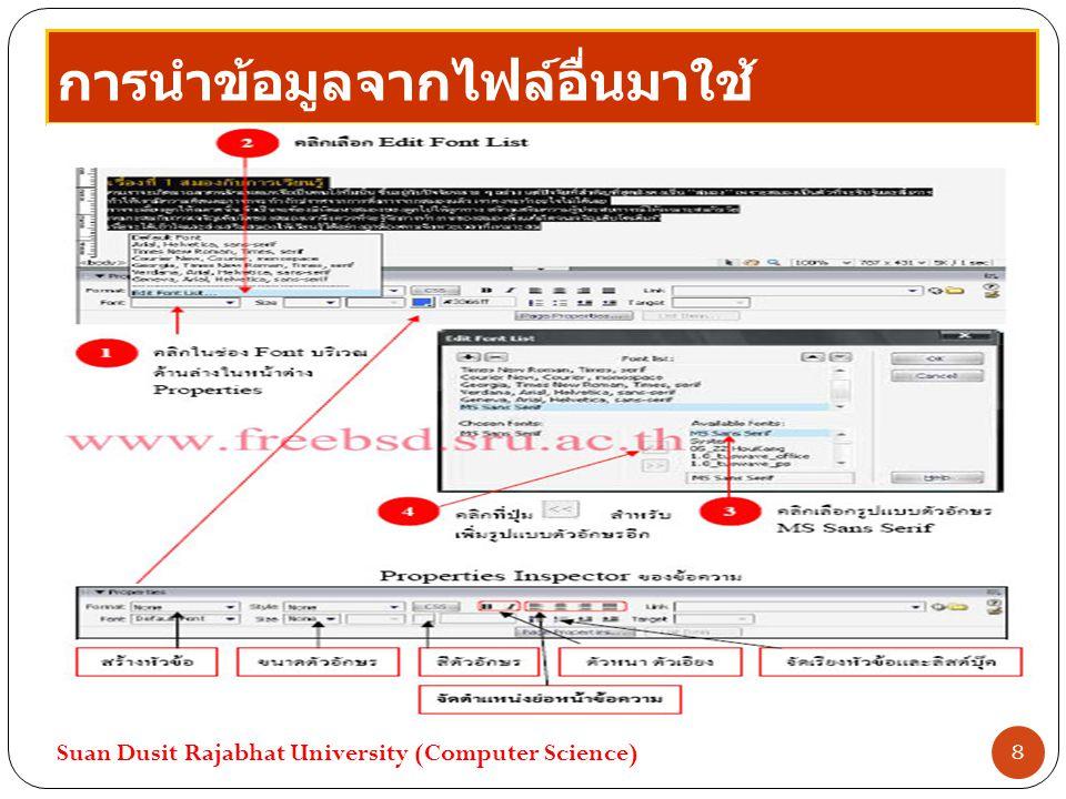 การนำข้อมูลจากไฟล์อื่นมาใช้ Suan Dusit Rajabhat University (Computer Science) 8