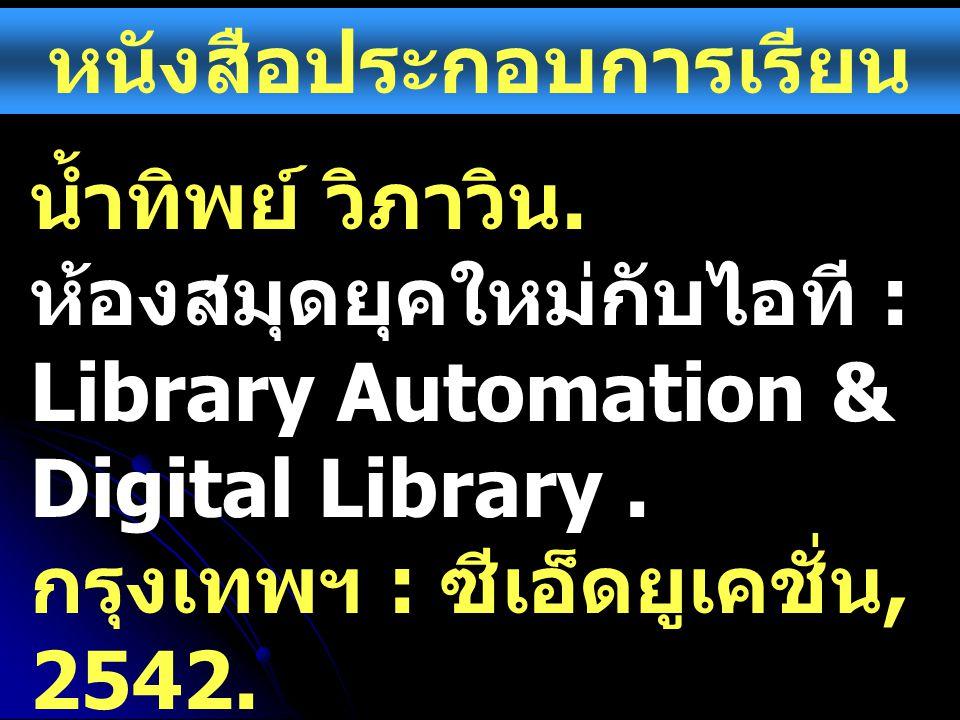หนังสือประกอบการเรียน น้ำทิพย์ วิภาวิน. ห้องสมุดยุคใหม่กับไอที : Library Automation & Digital Library. กรุงเทพฯ : ซีเอ็ดยูเคชั่น, 2542.