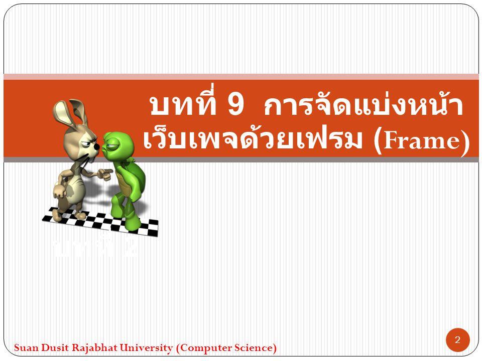 บทที่ 9 การจัดแบ่งหน้า เว็บเพจด้วยเฟรม (Frame) บทที่ 2 Suan Dusit Rajabhat University (Computer Science) 2