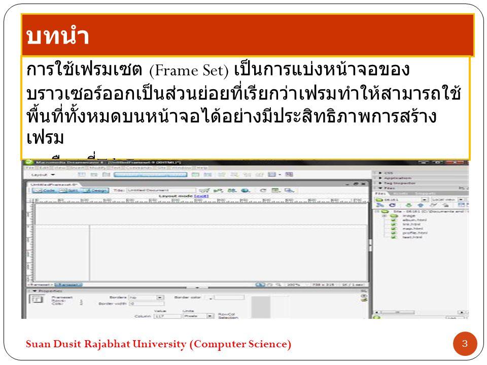 การสร้างเว็บเพจลงในเฟรม เมื่อกำหนดเฟรมเซตขึ้นมาแล้ว สามารถออกแบบเว็บเพจ ลงในแต่ละเฟรมที่สร้างได้ตามที่ต้องการ Suan Dusit Rajabhat University (Computer Science) 4