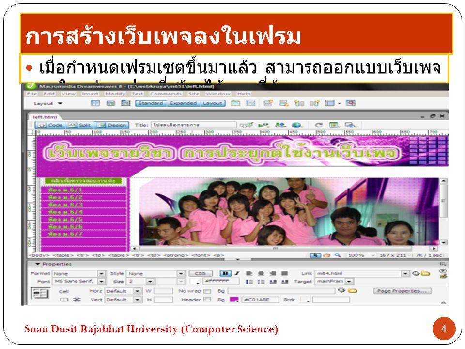 การสร้างเว็บเพจลงในเฟรม เมื่อกำหนดเฟรมเซตขึ้นมาแล้ว สามารถออกแบบเว็บเพจ ลงในแต่ละเฟรมที่สร้างได้ตามที่ต้องการ Suan Dusit Rajabhat University (Computer